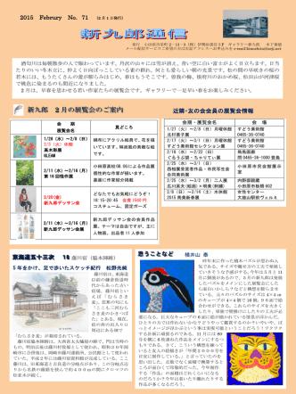 2月号 - のぞいて小田原 0465.net