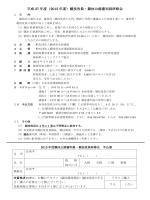 平成 27 年度(2015 年度)競技役員・競泳公認審判員