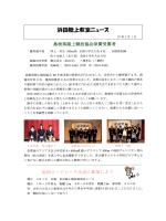 H27.2.1発行 - 浜田市陸上競技協会