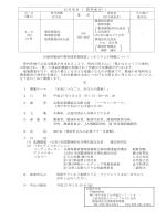 兵庫県農地中間管理事業推進シンポジウムの開催について 県内各地で