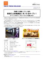 快活CLUB筑西店 2 月 19 日オープン!