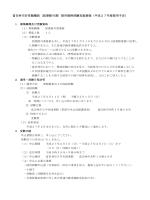 富田林市非常勤職員(図書館司書)採用資格試験実施要領(平成27年度