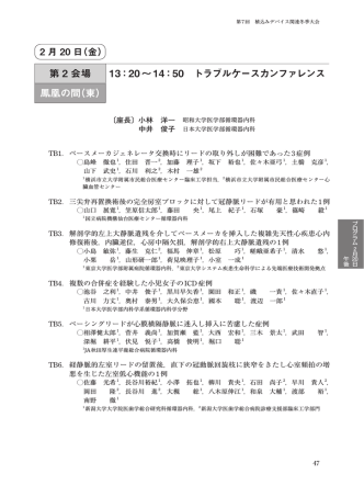 20∼14:50 トラブルケースカンファレンス 鳳凰の間(東)