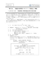 第5回 一関遊水地事業マネジメント委員会