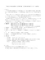 平成26年度兵庫県いなみ野学園 大学院8期生修了レポート発表会の