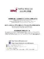Raffine Wine List 2015年2月版