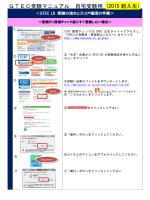 GTEC受験マニュアル 自宅受験用 (2015 新入生)