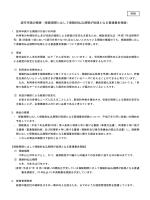 PDFファイルのダウンロード [別紙/115KB] - かんぽ生命保険