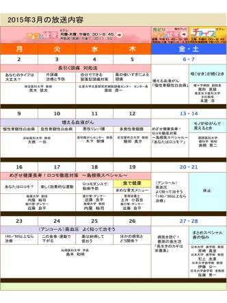 2015年3月の放送内容