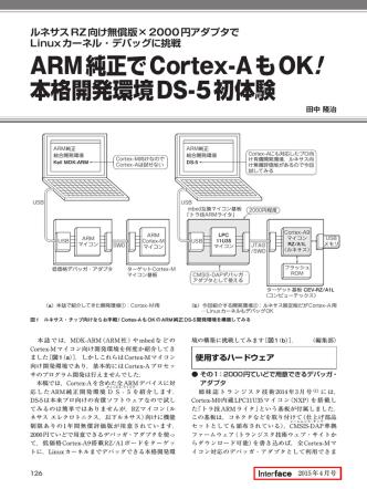 ARM純正でCortex-AもOK! 本格開発環境DS-5初体験