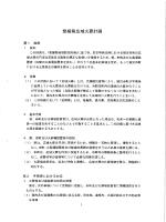 第ー 総則 ー 目的 この計画は、 「愛媛県地域防災計画=二基づき、 災害