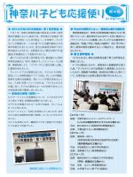 第 4 号 - 神奈川県教職員組合