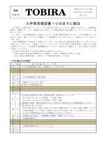 進路便り19号 - 札幌市立宮の丘中学校