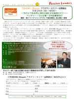 友田清文参事 - 一般社団法人 パッションリーダーズ【Passion Leaders】