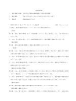 委託契約書 1 委託業務の名称 大津市立志賀南幼稚園通園バス運行