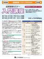 品質管理セミナー 入門講座【2015年度 東京開催】 - 日本規格協会