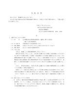 公共嘱託登記業務単価契約 - 国土交通省 東北地方整備局