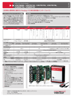 FA CTS - ベクター・ジャパン株式会社