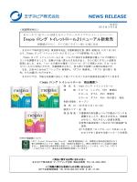 2015年3月5日『nepia ロング トイレットロール』リニューアル新発売