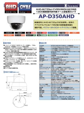 AP-D350AHD AHD-M(720p)/CVBS(960H)出力対応 130万画素屋内