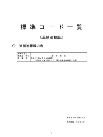 2015.02.24 医薬品 【厚生労働省告示第32号】