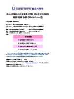 岡山大学総合内科学連携大学院 岡山市立市民病院実践臨床診断学ミニ