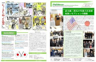 3月号 - ヒューストン日本商工会ホームページ