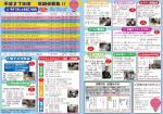 平成27年度 受講者募集 !!;pdf