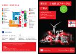 第9回 日独経済フォーラム ご案内;pdf