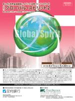 グローバル・スピリット2 グローバル・スピリット2;pdf