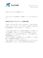 平成27年4月1日付人事異動について;pdf