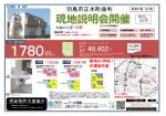 新築戸建 羽島市正木町曲利 現地説明会開催致します。;pdf