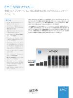 《データ・シート》EMC VNXファミリ;pdf