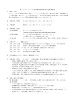 募集要項(PDF - 兵庫県立大学 University of Hyogo;pdf