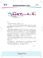 レンビマが抗悪性腫瘍剤として承認されました。;pdf