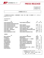 人事異動のお知らせ(PDF63kバイト);pdf
