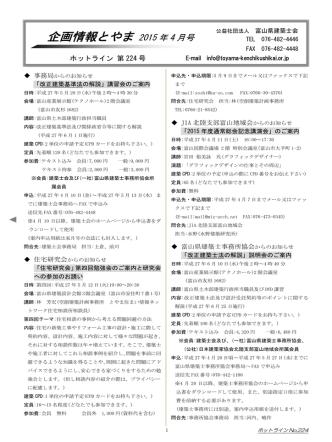 2015年4月号企画情報とやま224