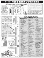 チラシ(裏) - 井原市観光協会