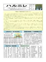 新1年生54名! 今年度の体育専科 - 江別市教育委員会テスト用ページ