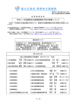 記者発表資料 - 国土交通省 関東地方整備局