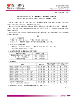 トモニホールディングス(徳島銀行、香川銀行)共同企画 「トモニHDフリー