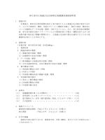 春日部市立地適正化計画策定基礎調査業務説明書(PDF:52KB)