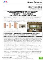 木造住宅「シャーウッド」の新構法 「ハイブリッドS-MJ」を