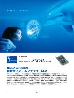 組み込みSSDの 新世代フォームファクターM.2