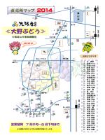 大野ぶどう直売所マップ