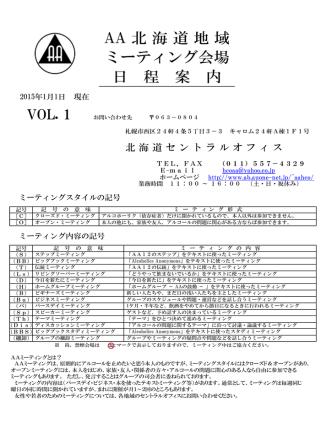 AA 北 海 道 地 域 ミーティング会場 日 程 案 内