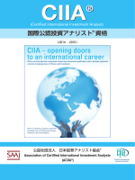CIIA -opening doors to an international career