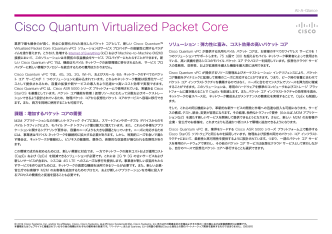 Cisco Quantum Virtualized Packet Core At-A