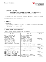 印刷 (PDF:176KB) - Toyota Boshoku Corporation