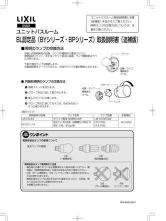BL認定品(BYシリーズ・BPシリーズ)取扱説明書(追補版)